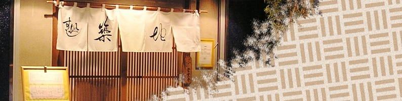 東京築地で出前寿司なら【すし処 築地】